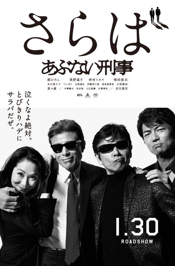 映画『さらば あぶない刑事』公式サイト
