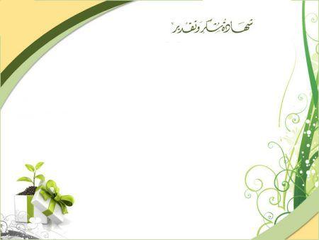 صور شهادة تقدير 2019 شهادات تقدير Word شهادات تقدير فارغة للطباعة الإبداع الفضائي Certificate Background Flower Background Wallpaper Frame Border Design