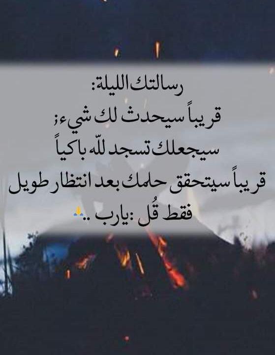 خواطر اسلامية بالصور Islamic Quotes Quran Islamic Phrases Islamic Quotes