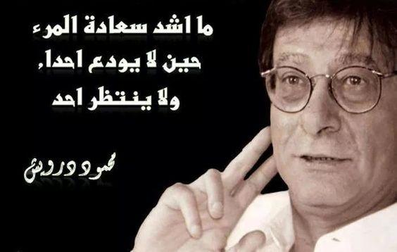 ما أشد سعادة المرء.. محمود درويش