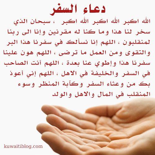 دعاء السفر مكتوب كامل الدعاء في السيارة والطائرة Quran Quotes Arabic Quotes Islamic Prayer