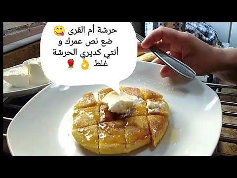 لاول مرة على اليوتوب حرشة أم القرى السهلة و اللذيذة بي جميع أسرارها Youtube Food Breakfast Pancakes