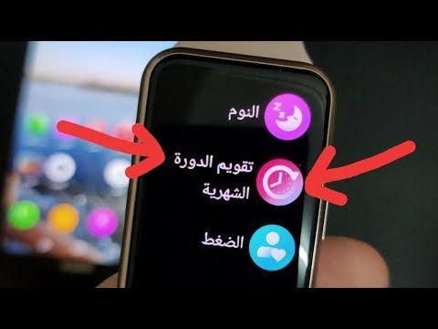 كيف احط خاصية قفل الشاشة على ساعة هواوي فيت كيف احط تقويم الدورة الشهرية على ساعة هواوي فيت Youtube Smart Watch