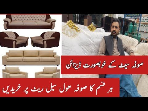 Beautiful Sofa Set Designs Malik Auction And Furniture Islamabad Beauty Vlogs Youtube In 2020 Sofa Set Designs Beautiful Sofas Sofa Set