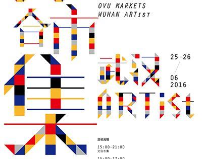 """Check out new work on my @Behance portfolio: """"OVU MARKETS光合市集-武汉ARTist"""" http://be.net/gallery/38173777/OVU-MARKETSARTist"""