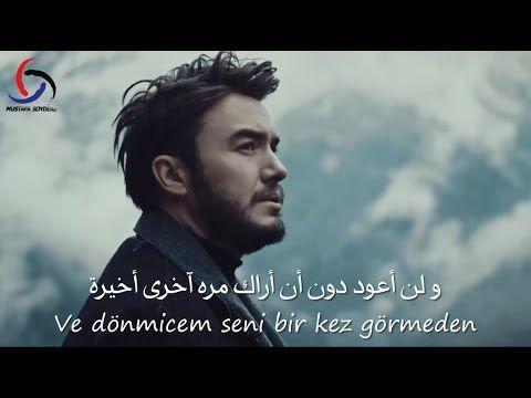 مصطفى جيجلي شديد الإسوداد مترجمة للعربية Mustafa Ceceli Simsiyah Youtube Music Songs Music Videos Songs