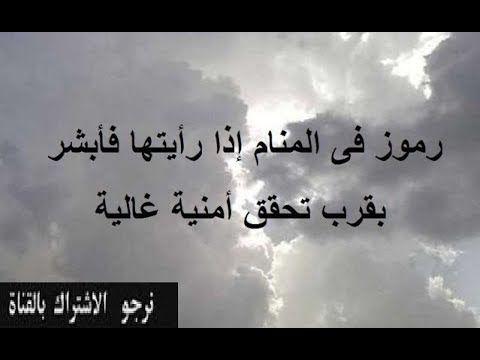 رموز فى المنام تدل على تحقق أمنية غالية Youtube Arabic Calligraphy Calligraphy