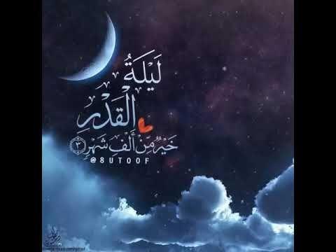 لئیلۃالقدر Youtube Ramadan Kareem Pictures Ramadan Wishes Ramadan Mubarak Wallpapers