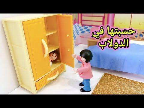 جنه حبست رؤى في الدولاب ياترى حصلها أيه عائلة عمر جنه ورؤى قصص اطفال حكايات للأطفال بالعربية Youtube Storage Chest Storage Decor