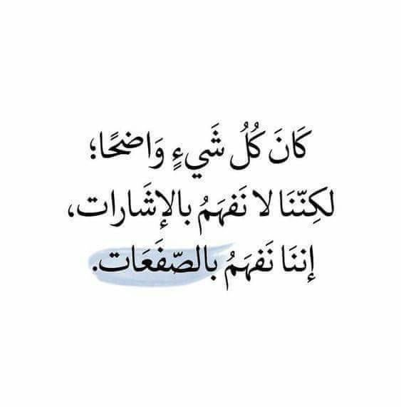 Pin By Reem Mohamed On Notes Cool Words Quotations Funny Quotes