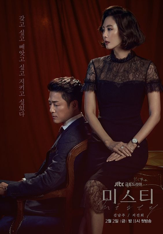 ♥♥♥ MISTY ~ Synopsis: A popular anchorwoman Go Hye-Ran (Kim Nam-Joo) becomes the prime suspect in a murder case. She works hard and is ambitious and passionate about her job. Her husband, Kang Tae-Wook (Ji Jin-Hee) who is a prosecutor-turned-public defender, defends her despite their marriage being on the rocks. Through the process of fighting the murder charge, the couple grows closer again. | Episodes: 16 | jTBC Broadcast 02/02/2018 - 03/24/2018 | Genre: mystery, romance, suspense, thriller.