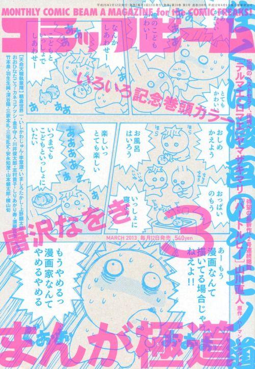 Japanese Magazine Cover: Comic Beam. Karasawa Nawoki's Manga Mob. 2013
