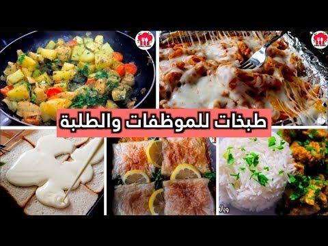 طبخات سريعة للموظفات والطلبة بعد الدوام رائعة في المذاق Youtube Recipes Food Cooking
