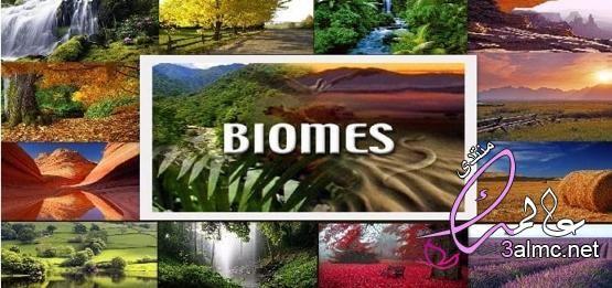 ما هي المناطق الأحيائية Biomes Aquarium