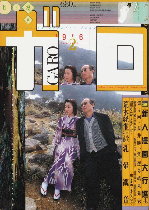 tsun-zaku:  月刊漫画ガロ 1996年2月号 表紙写真:荒木経惟 http://anamon.net/?pid=73731763