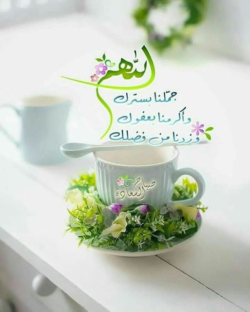 كروت صباح الخير مع دعاء Beautiful Morning Messages Good Morning Cards Good Morning Flowers