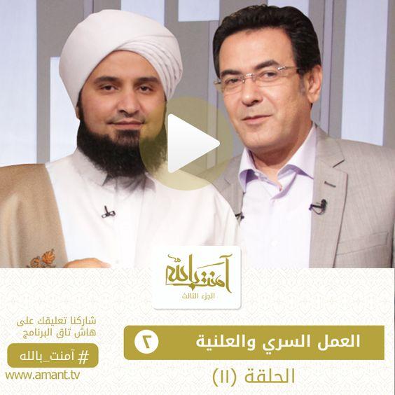 مشاهدة حلقة 11 رمضان برنامج آمنت بالله ثنائية العمل السري والعلنية Http Youtu Be E Bpzcqg7ow Incoming Call Screenshot Incoming Call