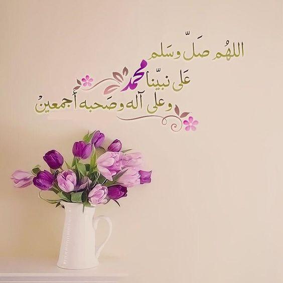 سجلوا حضوركم بالصلاة على محمد وآل محمد 3b93e9d25511d35b0c57da35ca1e2f3f