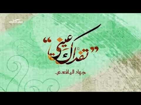 تفداك عيني ومالي Youtube Arabic Calligraphy Calligraphy