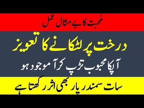 Muhabbat Ka Taweez Muhabbat Ka Naqsh Permanent Love Kisi Ko Apny Piyar Mein Tarpana Wazaiftube Youtube People Quotes Youtube Islamic Pictures
