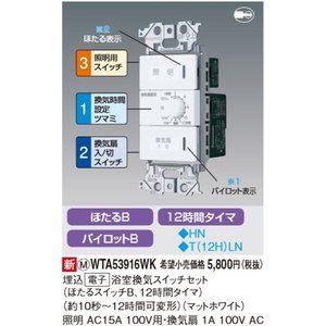 電設資材 パナソニック Wta53916wk アドバンスシリーズ 埋込電子浴室