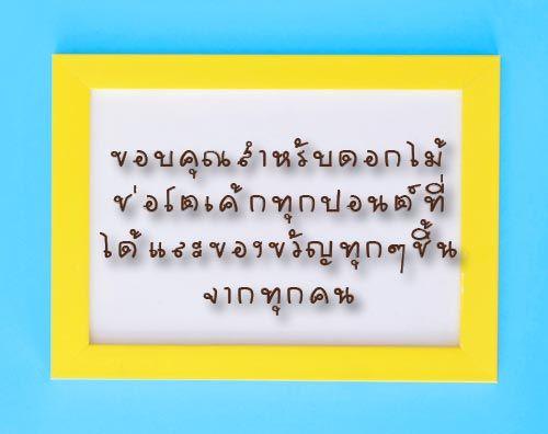 10 คำขอบค ณส าหร บค าอวยพรว นเก ด ขอให ม ความส ขในท กว น Mumeaw ขอบค ณ สำหร บคำอวยพรว นเก ด งานเล ยงว นเก ด การ ดว นเก ด