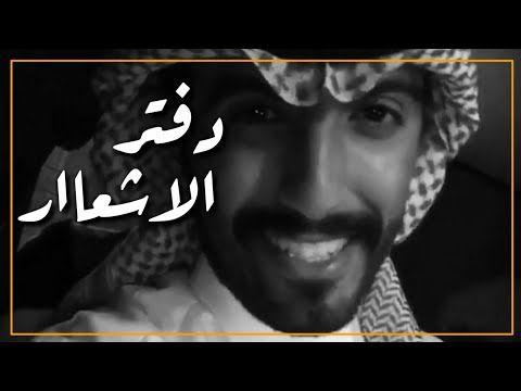 جديد يزيد الميموني فالحب تضحية لا دخل للاعمار قصيدة غزل Youtube Beautiful Mind Quotes Mindfulness Quotes Arabic Love Quotes