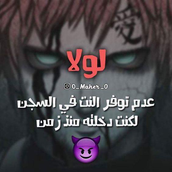 صور مضحكة و طريفة و أجمل خلفيات مضحكة Hd بفبوف Arabic Jokes Jokes Revenge