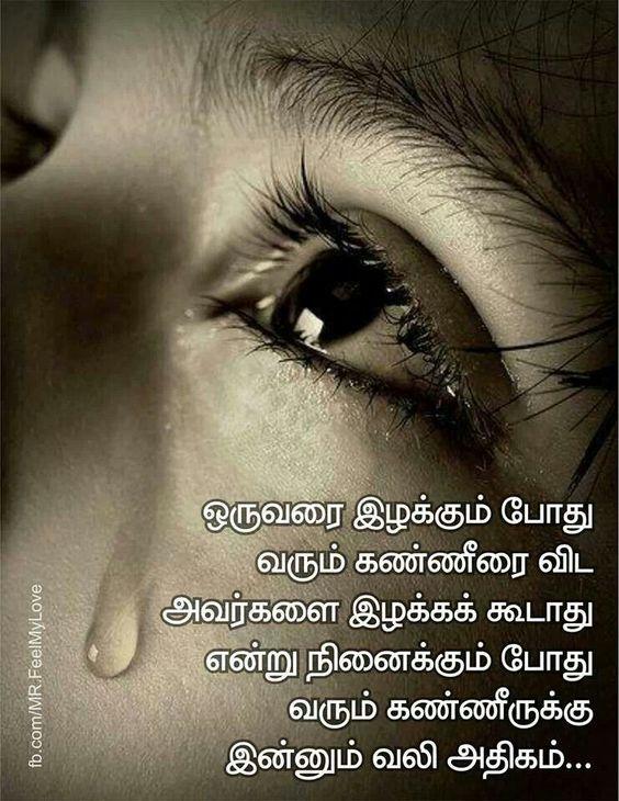 Sad Quotes About Love In Tamil : Tamil Sad Love Quotes 1000+ images about tamil quotes collection on ...