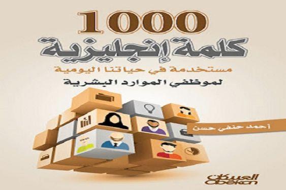 المكتبة الإلكترونية كتاب 1000 كلمة انجليزية مستخدمة في حياتنا اليومية In 2020 Books Free Download Pdf Free Download Pdf Download