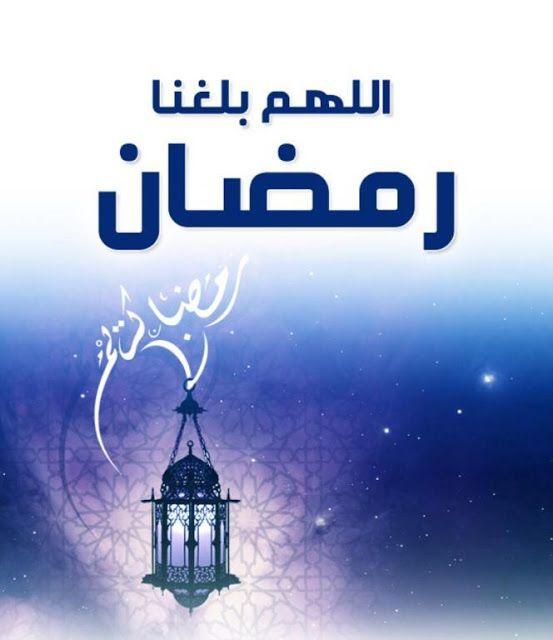 صور اللهم بلغنا رمضان رمضان 2020 صور رمضان 2020 صور اللهم بلغنا رمضان 2020 رمضان 2020 عبارات تهنئة لشهر رمضان Ramadan Kareem Ramadan Ramadan Mubarak