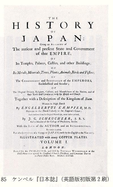 ケンペル『日本誌』(英語版初版第ニ刷) 一七ニ八年刊