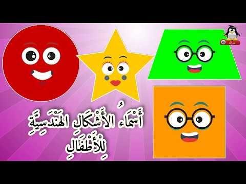 تعلم الأشكال الهندسية للأطفال أغنية الأشكال الهندسية أنشودة الأشكال للأطفال تعلم الأشكال الهندسية Youtube Kindergarten Education