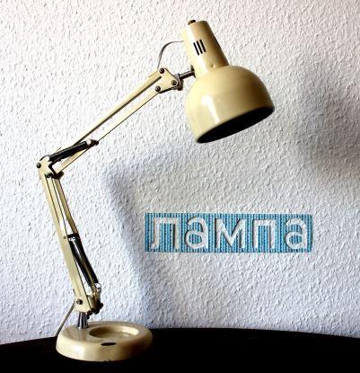 лампа-die Lampe  russisch deutsch Übersetzung Lampe Русский Немецкий перевод лампа