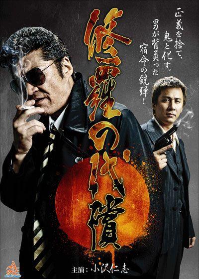 映画『修羅の代償』   (C) 2013 スターコーポレーション21