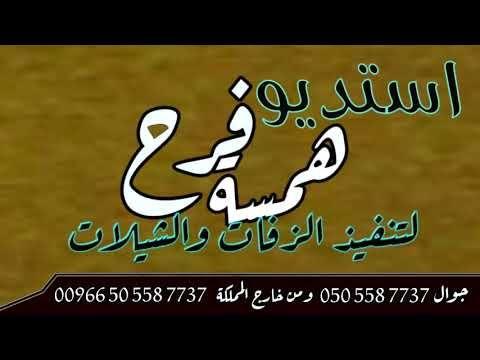شيله باسم ام منيف يا هلا بك يا اميرتنا الجميله ام منيف شيله 2021 تنفيذ ل Text