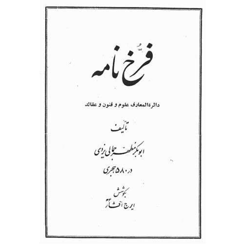 تاریخی بایگانی سایت دانلودمی Free Pdf Books Pdf Books Allah Islam