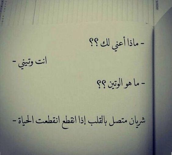 عبارات حب قصيرة كلمات عن الحب فوتوجرافر Calligraphy Quotes Love Quotes For Book Lovers Pretty Quotes