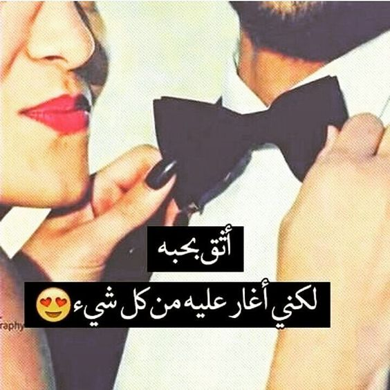 Untitled Arabic Love Quotes Love Quotes Love Quotes For Him