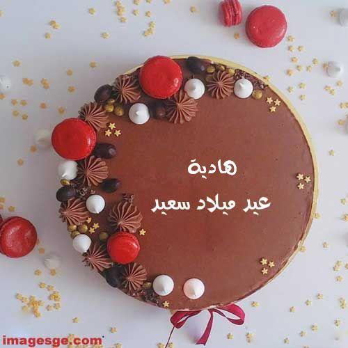 اسم هادية علي تورته Birthday Cake Writing Happy Birthday Cakes Birthday Cake Write Name