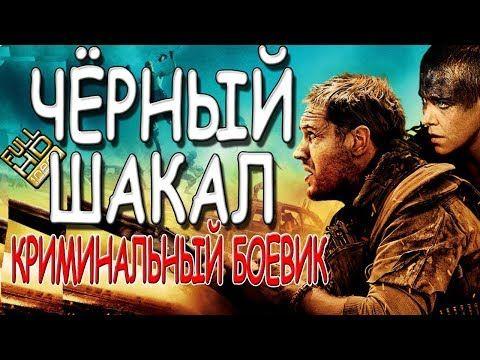шикарный фильм класс чёрный шакал русские боевики