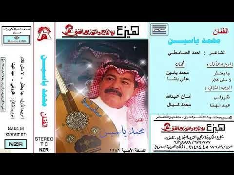الفنان محمد ياسين جا يعتذر Baseball Cards Cards