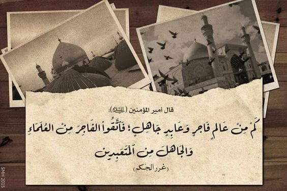 3bd6ed828f2aa14376259c6d07767073 صور حكم واقوال الامام علي(ع)   حكم مصوره للامام علي (ع)   من اروع اقوال الإمام علي ع