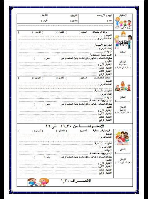 دفتر تحضير رياض الأطفال وفق منهج 2018 2019 الجديد نهضة مصر التعليمية Youtube Bullet Journal Journal