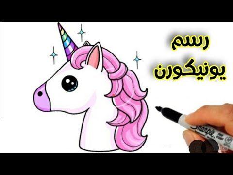 تعليم رسم يونيكورن للاطفال تعليم الرسم للأطفال رسومات سهله وجميله تعلم الرسم رسم سهل Youtube Unicorn Drawing Unicorn Emoji Cute Drawings