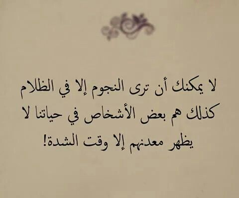 صحيح الناس معادن Author Quotes Words Quotes