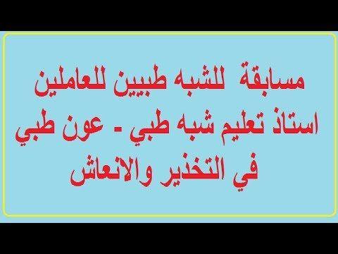 مسابقة للشبه طبيين للعاملين استاذ تعليم شبه طبي عون طبي في التخذير والانعاش Youtube Calligraphy Arabic Calligraphy Arabic