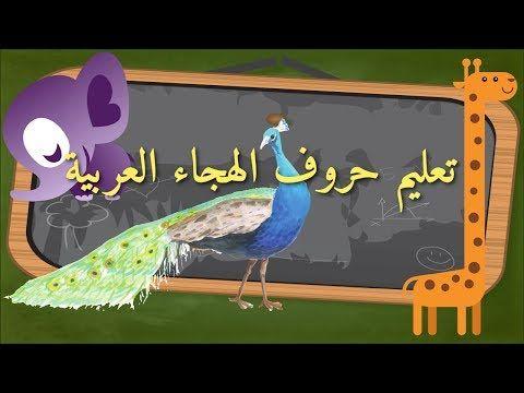 حروف الهجاء تعليم حروف الهجاء العربية للاطفال الصغار Learn Arabic Alphabet تعليم الاطفال Youtube Learn Arabic Online Arabic Lessons Learning Arabic