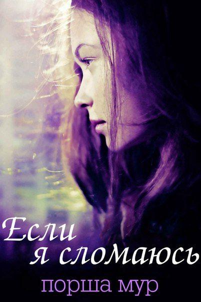 broken silence natasha preston epub format