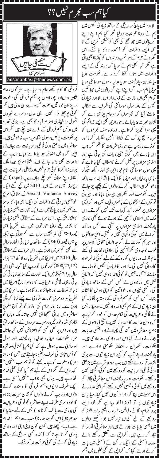Ansar Abbasi Column Against Pakistani Media